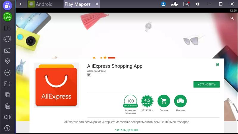 Скачать бесплатно aliexpress на компьютер