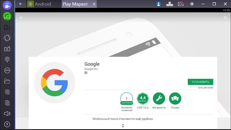 Скачать приложение окей гугл на компьютер бесплатно