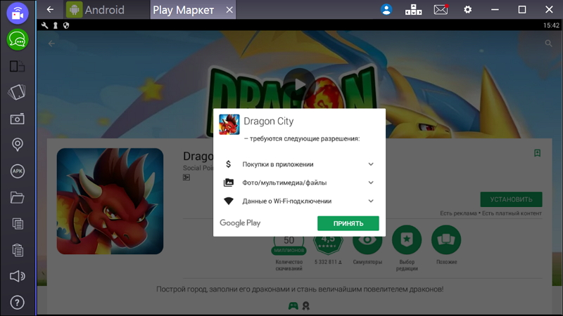 Скачать игру dragon city на компьютер бесплатно