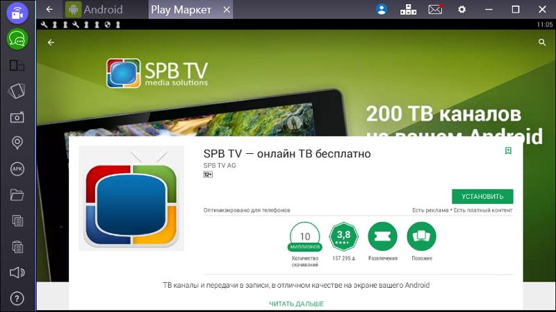 Скачать на компьютер приложение spb tv