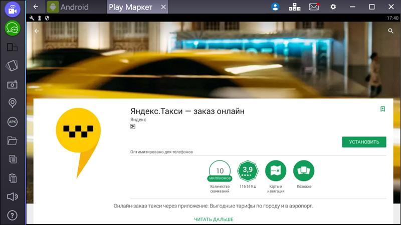 Программа такси для компьютера скачать бесплатно