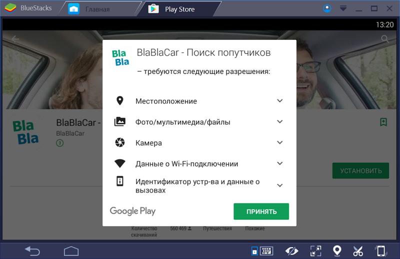 Blablacar скачать на компьютер бесплатно