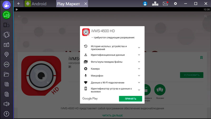 Скачать IVMS-4500 на компьютер Виндовс 7, 8, 10 бесплатно