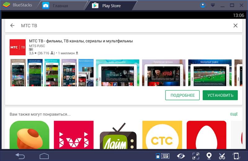 Скачать приложения мтс тв на ноутбук бесплатно