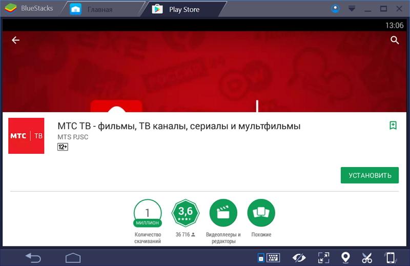 Скачать приложение мтс тв на ноутбук