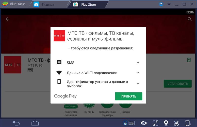 Скачать приложение mts tv