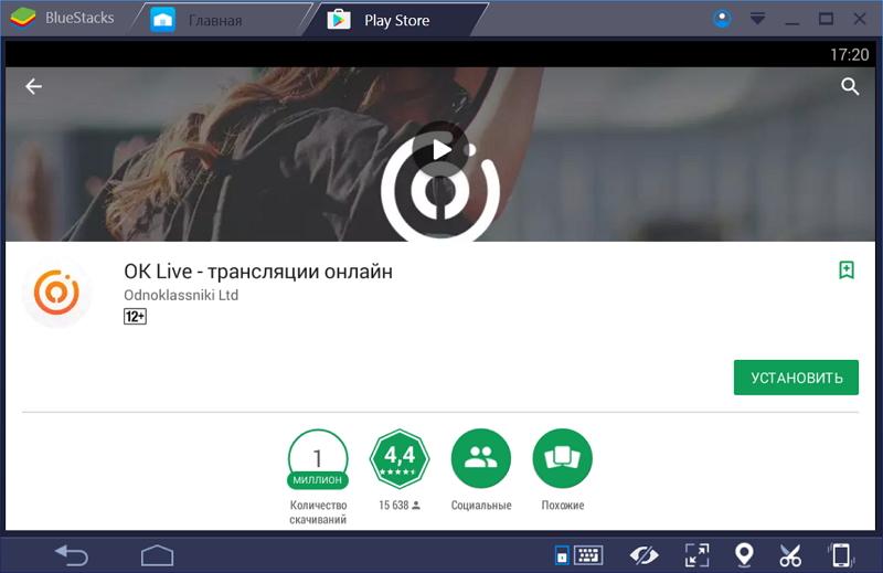 Скачать Программу Одноклассники Для Андроид