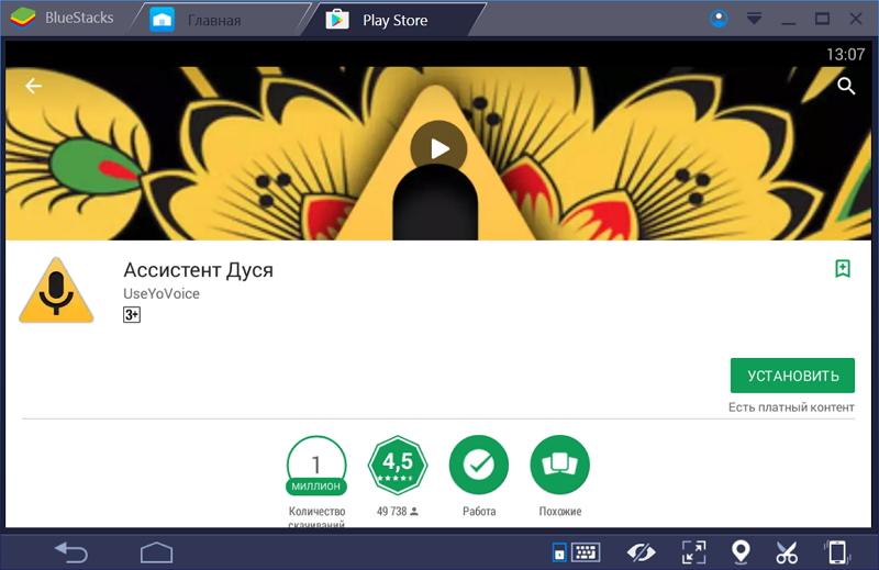 Говорящий ассистент на русском для компьютера скачать