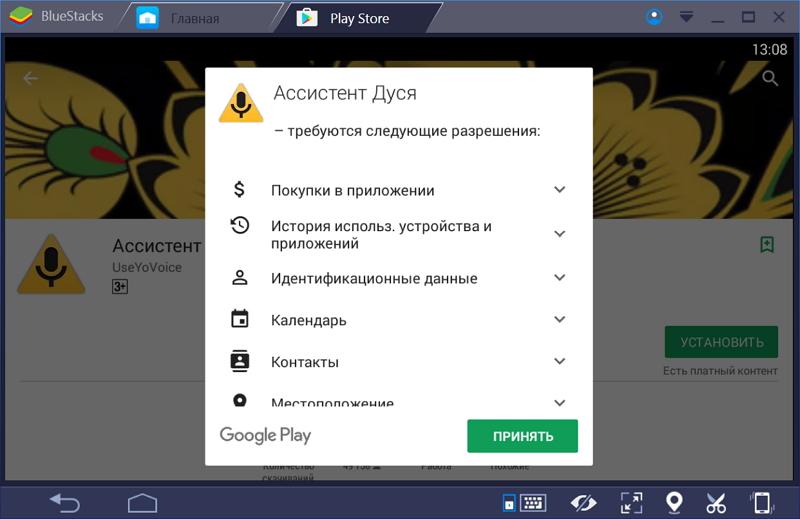 Скачать ассистент на русском для пк
