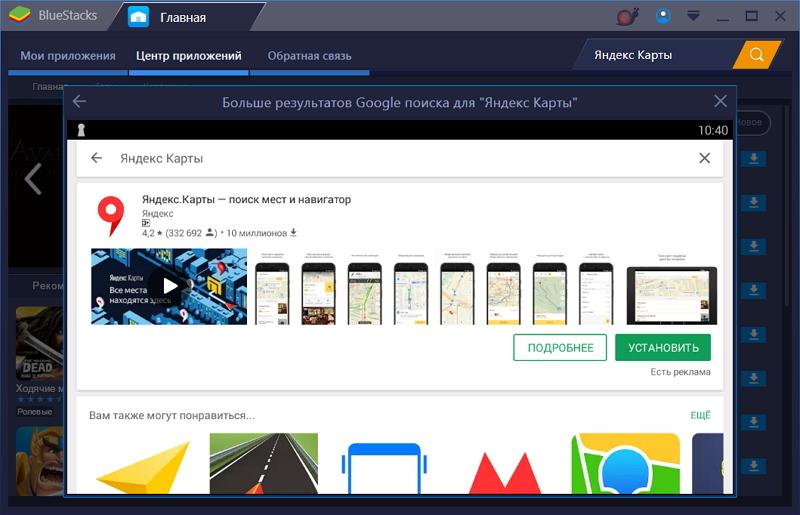 Яндекс карты скачать на компьютер windows xp
