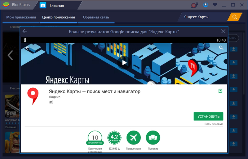 Яндекс карта скачать бесплатно на компьютер