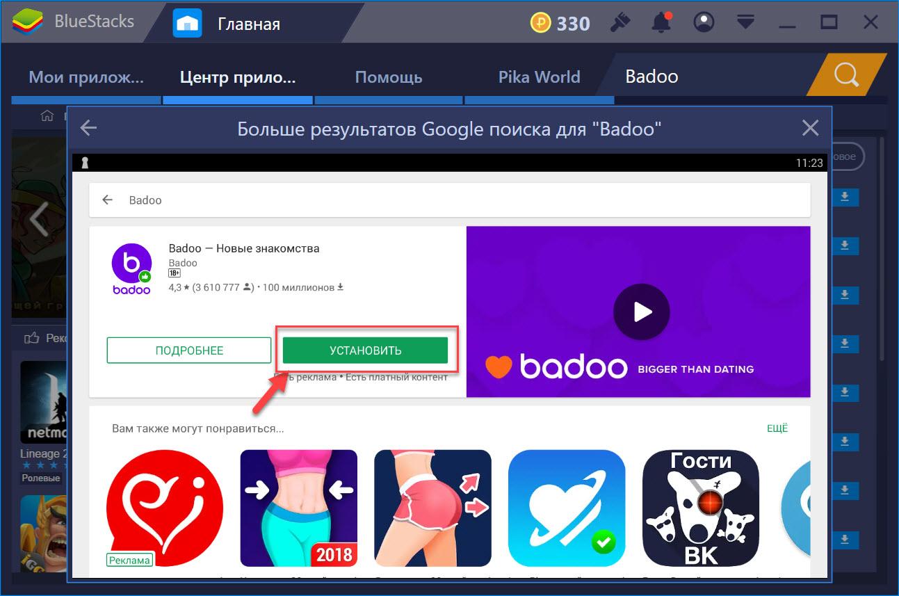 Приложение badoo на компьютере