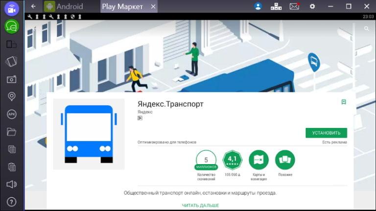 ЯНДЕКС ТРАНСПОРТ ДЛЯ WINDOWS PHONE 8.1 СКАЧАТЬ БЕСПЛАТНО