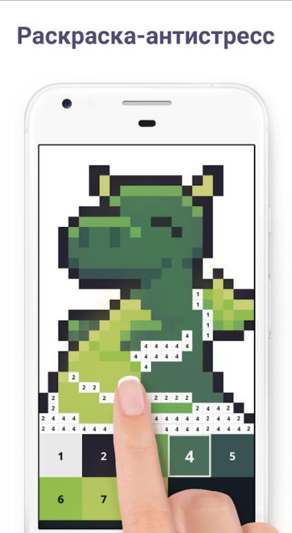 Скачать Pixel Art - Раскраска по номерам на компьютер ...