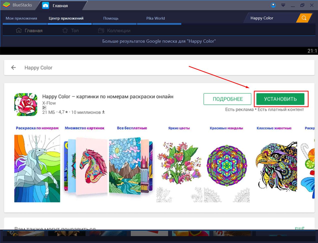 скачать Happy Color на компьютер виндовс 7 8 10 бесплатно