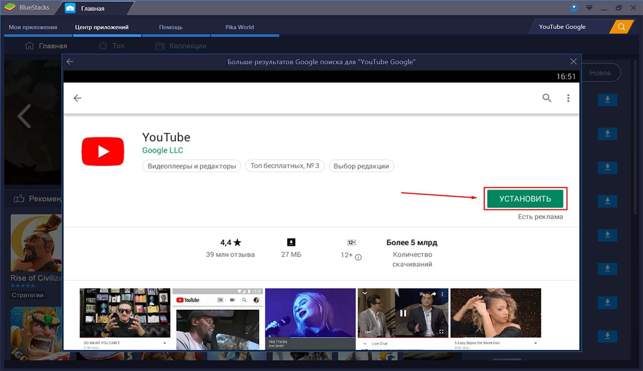 как установить youtube на компьютер